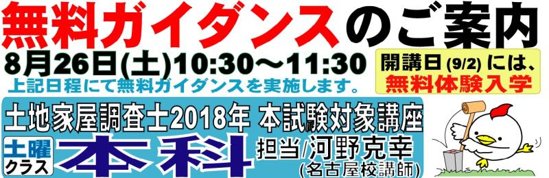 調査士2018 本科(土)ガイダンス