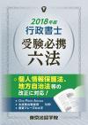 行政書士受験必携六法2018年版