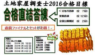 調/合格直結答練2016-3