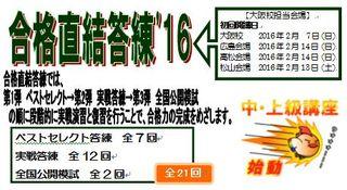 調/合格直結答練2016-4