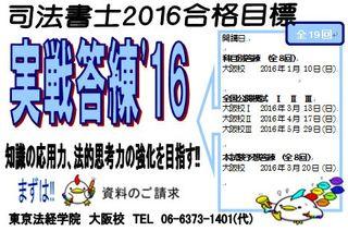 司/実戦答練2016-2