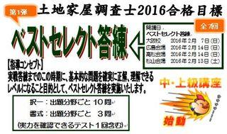 調/ベストセレクト答練2016-2