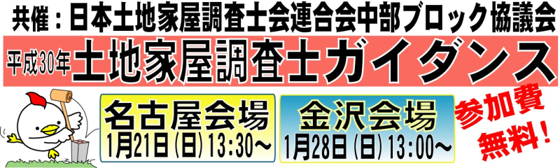 調査士2018 調査士会ガイダンス