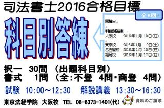 司/科目別答練2016
