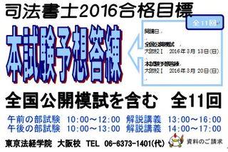 司/本試験予想答練2016
