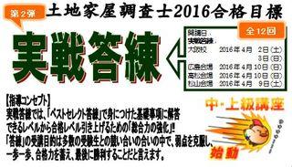 調/実戦答練2016-2