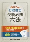 行政書士受験必携六法2017年版
