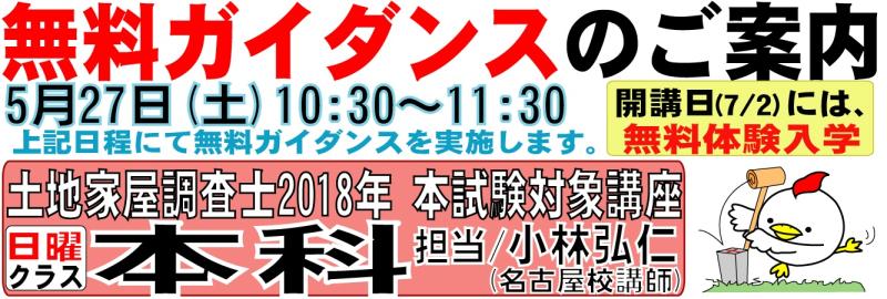 調査士2018 本科(日)ガイダンス
