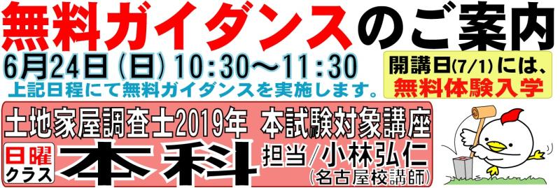 調査士2019 本科(日)ガイダンス