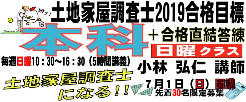 調査士2019 本科(日)