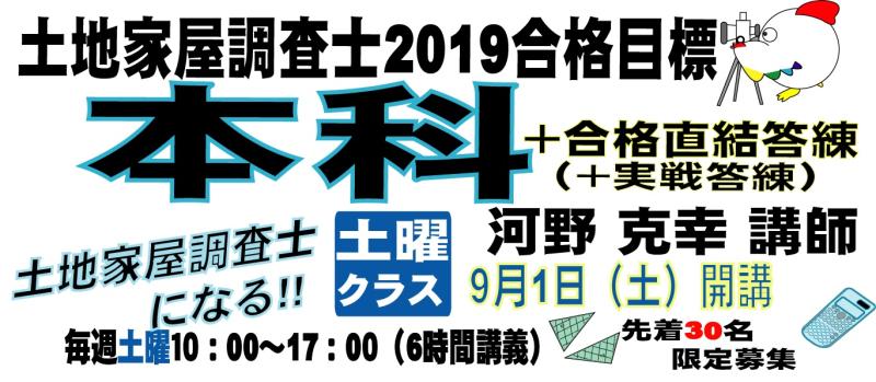 調査士2019 本科(土)