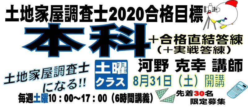 調査士2020 本科(土)