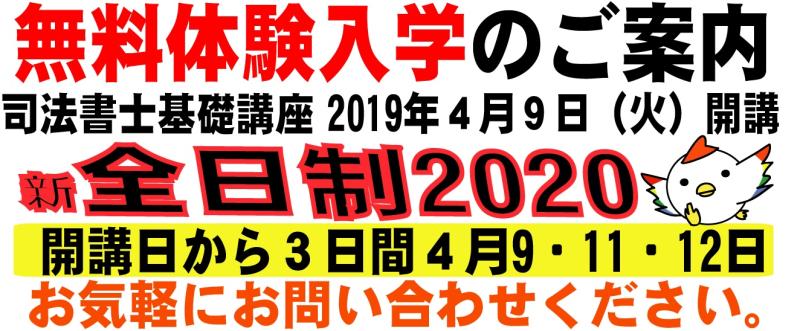 司法書士2020 体験入学
