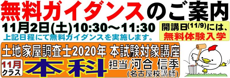 調査士2020 本科(11)ガイダンス