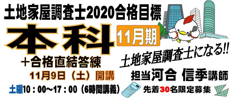 調査士2020 本科(土)11