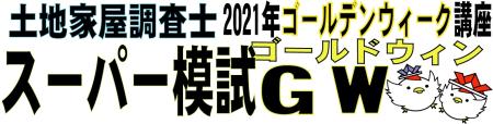 調査士2021 sp模試GW