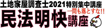 調査士2021 民法明快