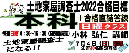 調査士2022 本科(日)